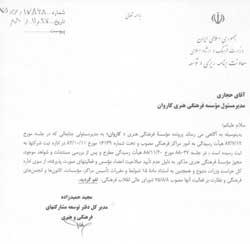 IDBOOX_Ebooks_Coehlo_Ambassade_Iran