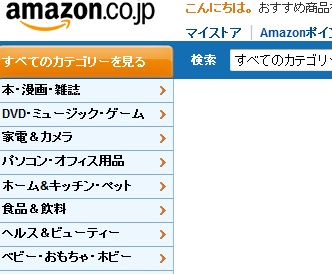 amazon-japon-ebooks-IDBOOX