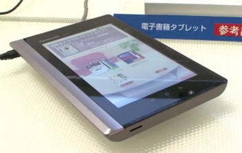 Tablette_reader_Panasonic_IDBOOX