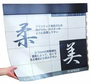 ecran-e-ink-Plastic-Logic-42-pouces-IDBOOX