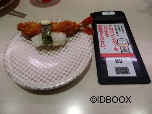 Resto-tablette-Japon-02-IDBOOX