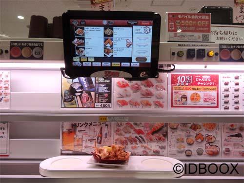 Resto-tablette-Japon-03-IDBOOX