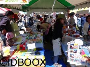Haruki Murakami site pour lecteurs
