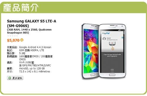 Galaxy-S5-Prime-Hong-Kong