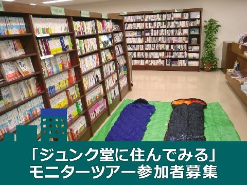 Japon dormir librairie ebooks IDBOOX