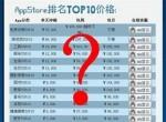 Classement-app-store-trafique-02