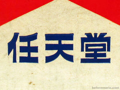 logo-Nintendo-1890