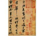telechargement art chine patrimoine