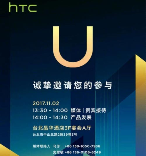HTC U11 invitation