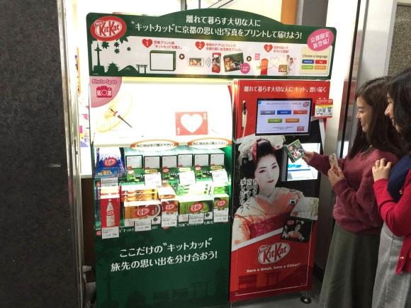 Japon KitKat personnalisé
