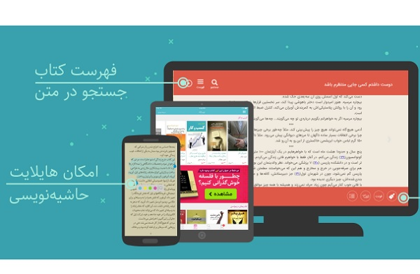 fidibo ebook arabe