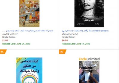 kindle ebooks arabe