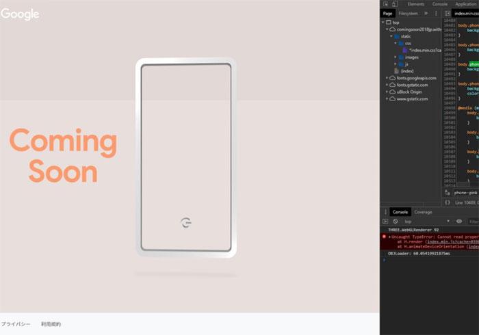 Google Pixel 3 la quatrième couleur