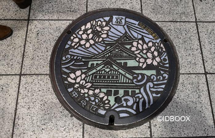 Japon - le festival des plaques d'égouts