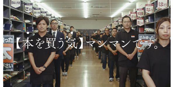 vendez vos livres book off japon