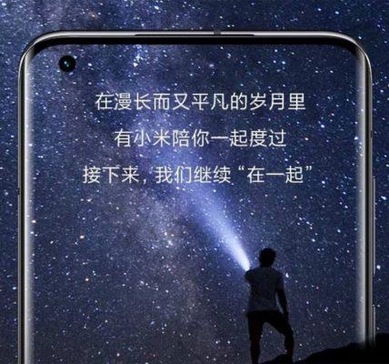 Xiaomi Mi 11 - Les premières images officielles