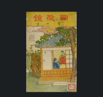 bibliotheque numerique asie de l est