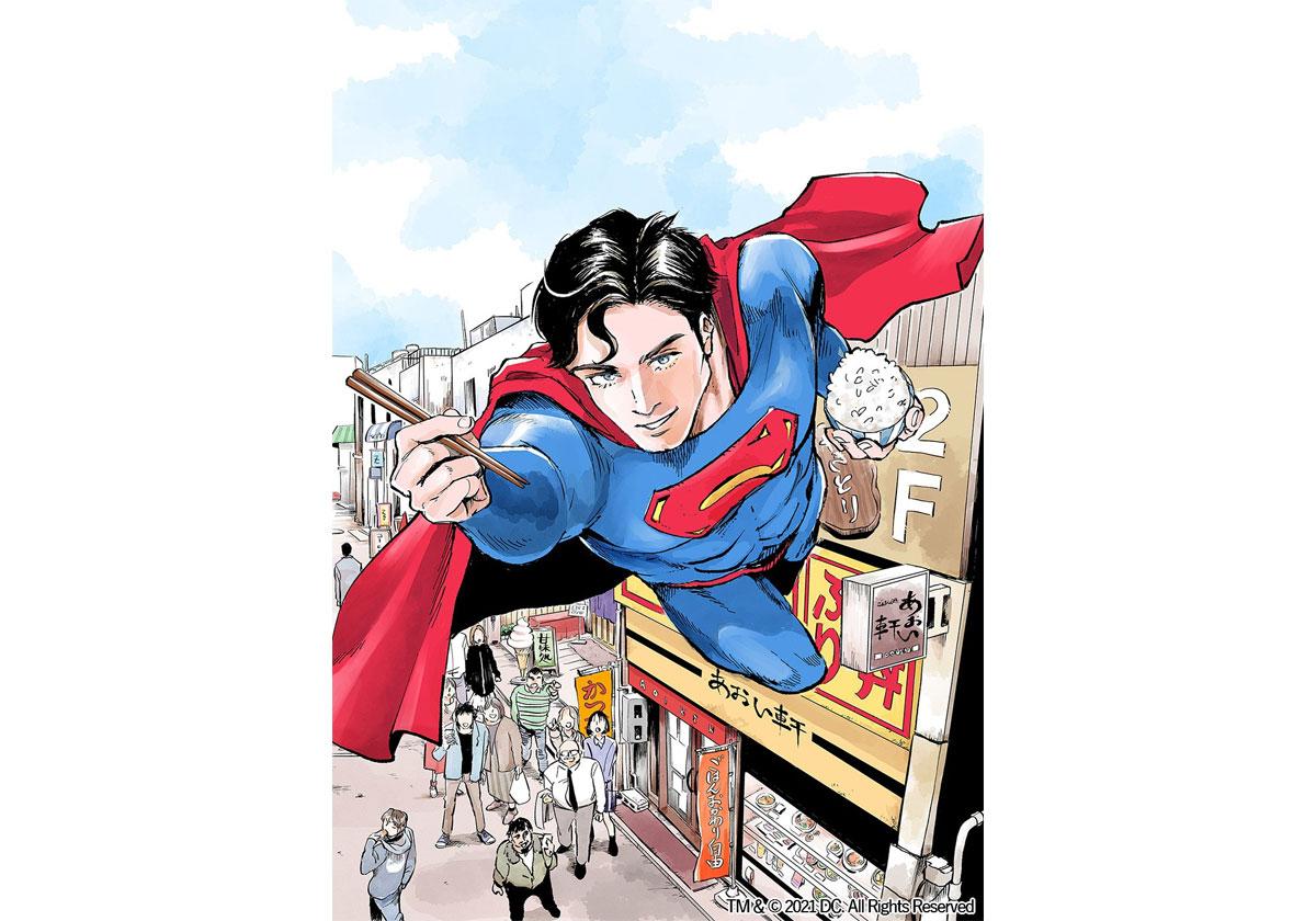 Superman se transforme en cuisinier dans un manga